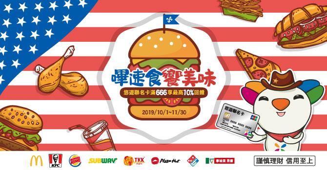 嗶速食饗美味-悠遊卡小額消費優惠活動