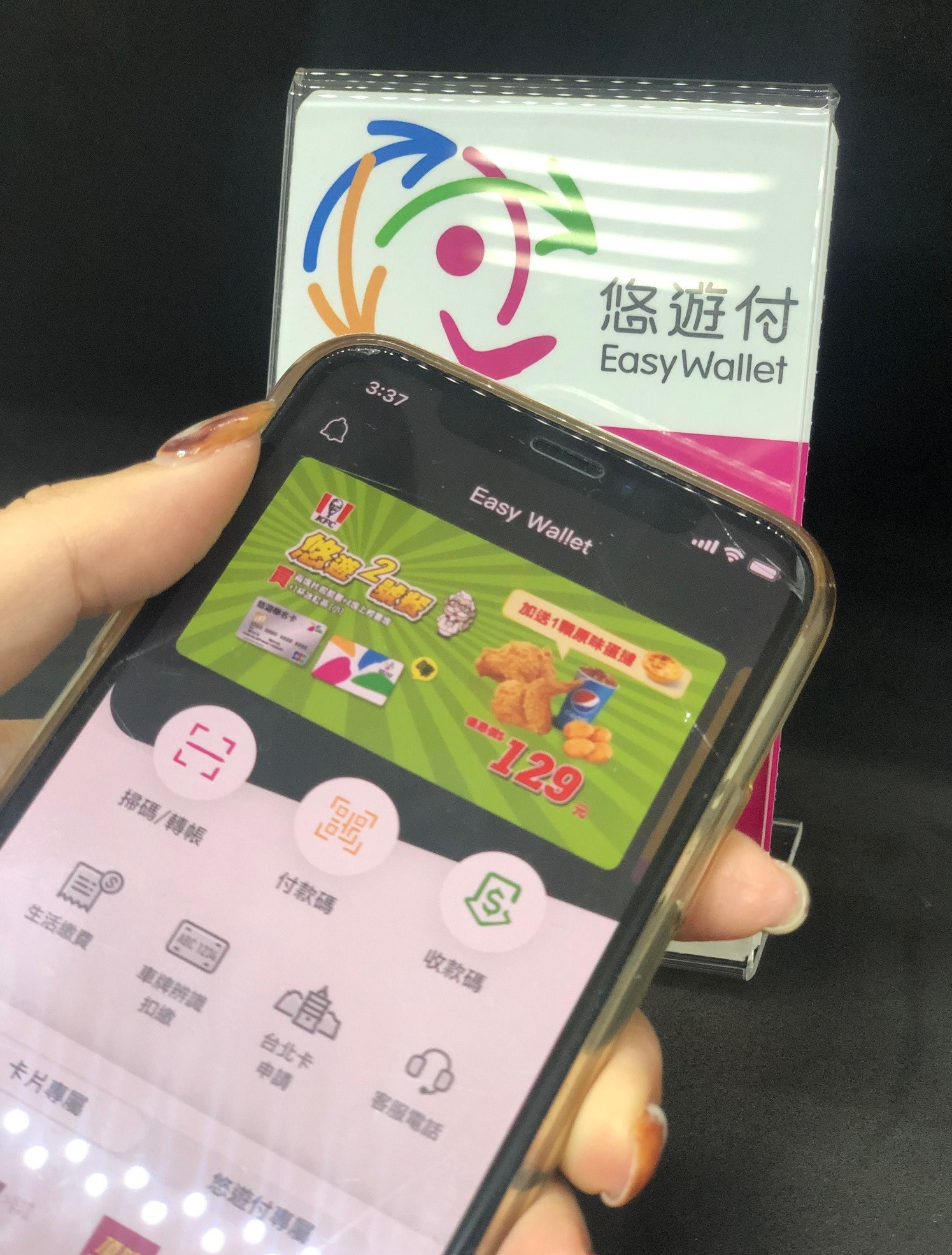 悠遊卡公司電支業務 「悠遊付」正式上線