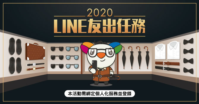 2020 LINE友出任務!