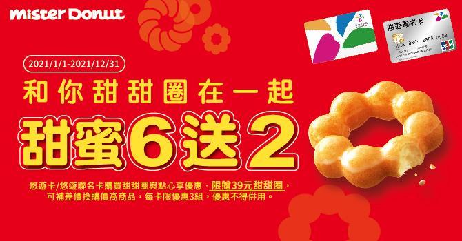 Mister Donut -悠遊卡/悠遊聯名卡卡友消費優惠