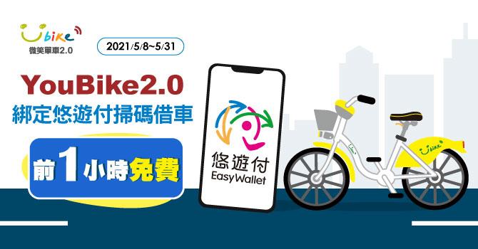 [新聞] 台北市悠遊付借Ubike 2.0,前1小時免費騎