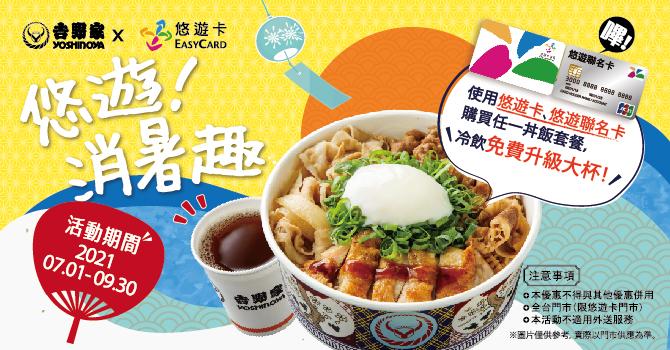 吉野家悠遊消暑趣,購買任一丼飯套餐,冷飲免費升級大杯