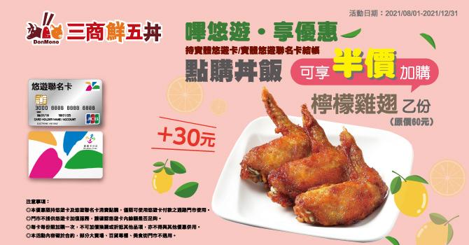 三商鮮五丼-悠遊卡/悠遊聯名卡卡友消費優惠【2021/12/31止】