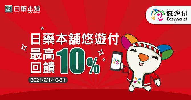 悠遊卡 》日藥本舖悠遊付‧388回饋10%【2021/10/31止】