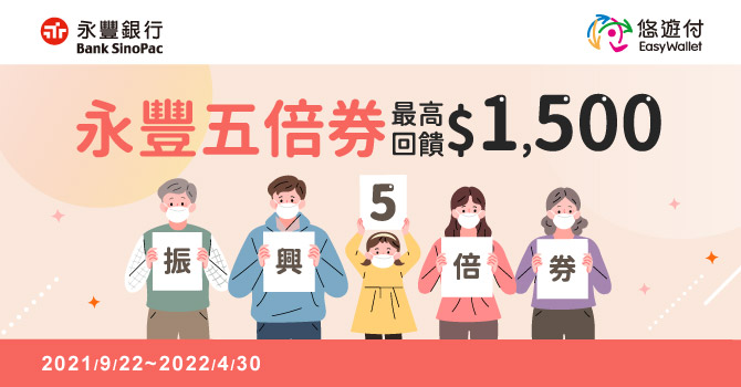 悠遊卡 》永豐五倍券 最高回饋1,500元【2022/4/30止】
