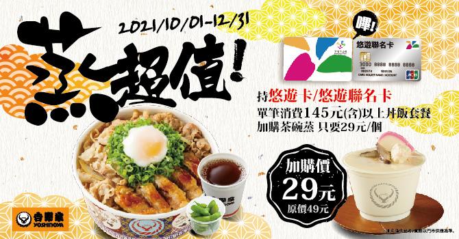 吉野家 x 悠遊卡 》吉野家嗶悠遊蒸超值,指定丼飯套餐加購茶碗蒸只要29元【2021/12/31 止】