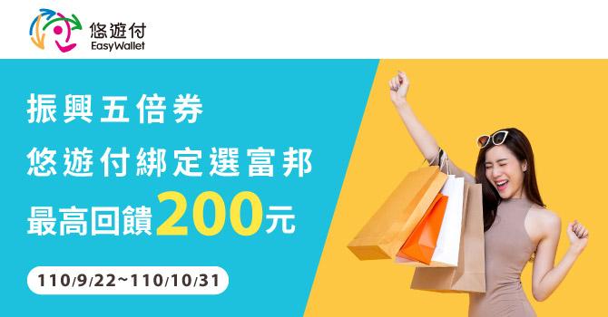 悠遊卡 》振興五倍券,悠遊付綁定選富邦,最高回饋200元!【2021/10/31止】