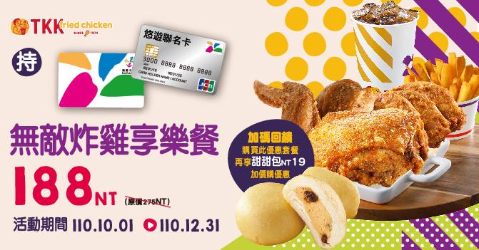 頂呱呱》頂呱呱嗶悠遊,無敵炸雞享樂餐188元【2021/12/31止】