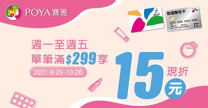 悠遊卡 》寶雅/寶家週間嗶悠遊,最高享5%現折優惠【2021/10/31止】