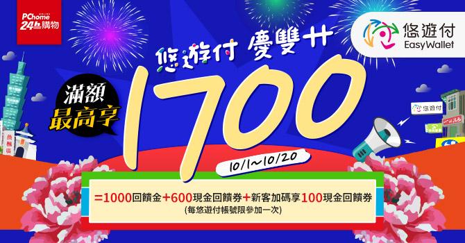 悠遊卡 》PChome X 悠遊付 慶雙十滿額最高享 1,700【2021/10/20止】