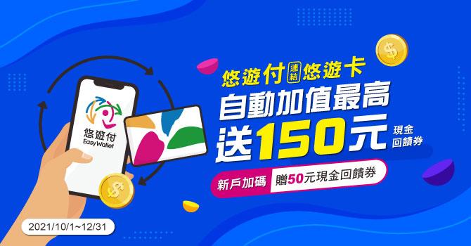悠遊卡 》悠遊付連結悠遊卡 自動加值最高送150元悠遊付現金回饋券【2021/12/31止】