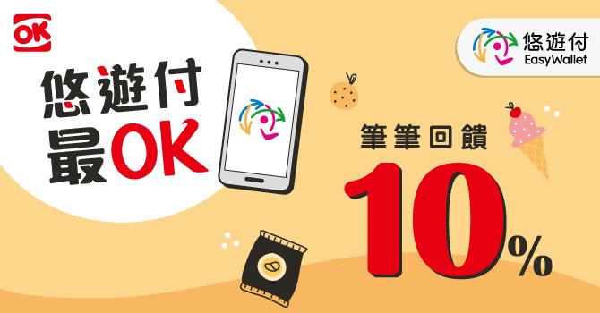悠遊卡 》OK悠遊付筆筆享10%回饋【2021/12/31止】