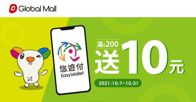 悠遊卡 》環球購物悠遊付,滿200送10元現金回饋券【2021/10/31止】