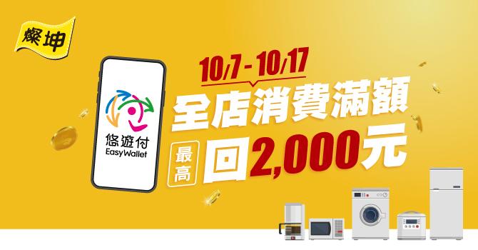 悠遊卡 》燦坤悠遊付,最高回饋2000元【2021/10/20止】