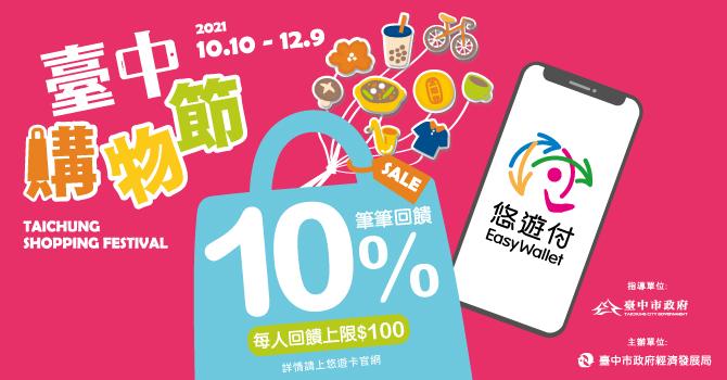 悠遊卡 》2021台中購物節 悠遊付筆筆10%回饋【2021/12/9止】